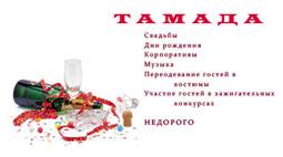 визитка для тамады