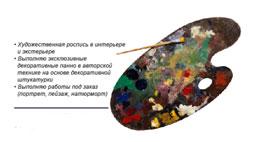 визитка для художника
