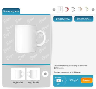как заказать сувенир в 8-Art.ru